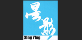 Xing Ying Products