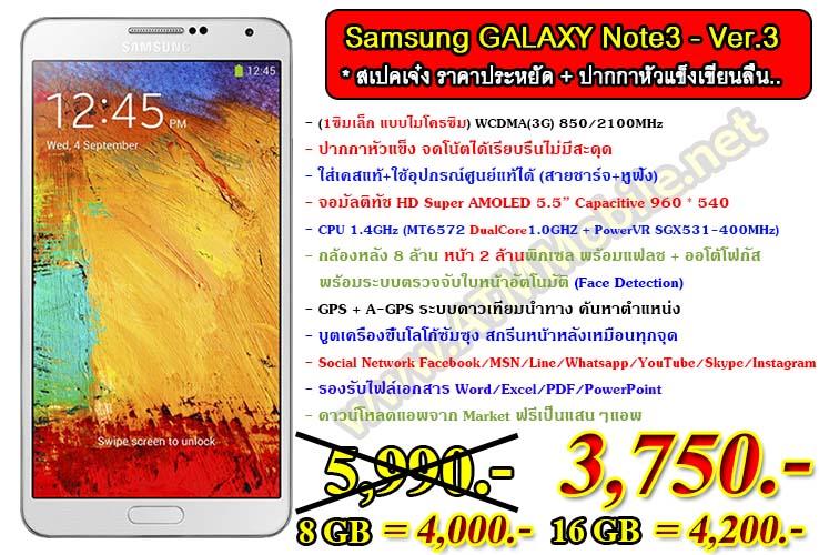 Samsung Galaxy Note3,Samsung Galaxy NoteIII,Samsung,Galaxy,Note3,NoteIII,Samsung Note3,N9000,ซัมซุง,ราคามือถือ,ราคาซัมซุง,ราคา Samsung Galaxy Note3,มือถือจีน