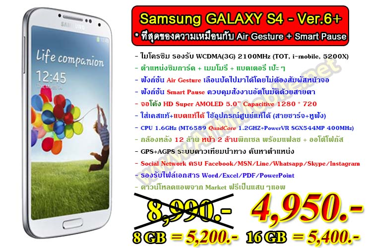 Samsung Galaxy S4,Samsung Galaxy SIV,Samsung,Galaxy,S4,SIV,Samsung S4,air gesture,quad core,i9500,ซัมซุง,ราคามือถือ,ราคาซัมซุง,ราคา Samsung Galaxy S4,มือถือจีน,3G,เหมือนแท้,Android,Android 4.2,แอนดรอยด์,เมนูไทย,จอคาปา,capacitive,wifi,gps,มือถือจีนแดง,แอนดรอย,skype,facebook,whatsapp,line,instagram