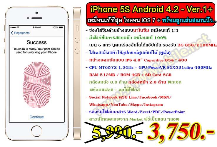 iPhone5S,iphone 5S,iphone,ไอโฟน5S,ไอโฟน ,iphone5Sจีน,ไอโฟน5Sจีน,iphone5Sจีนแดง,ราคามือถือ,ราคาไอโฟน,ราคา iphone5S,iphone