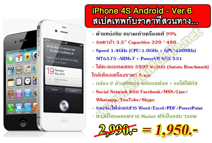 iPhone,iPhone 4,iPhone 4 2 ซิม,iPhone 4 2-sim,iPhone 2 ซิม,iPhone 2 sim,ไอโฟน 2 ซิม,2 sim,internet,อินเตอร์เน็ต,WIFI,iPhone 4 1:1,เหมือนแท้,1:1,premium,iPhone 4 WiFi,iPhone 4 WiFi 2 ซิม,iPhone 4 WiFi 2 sim,จอแข็ง,จอ Capa,Capacitive,iphone 4 สองซิม,android,android 2.3,แอนดรอย,แอนดรอยด์,gps,รองรับ 3g