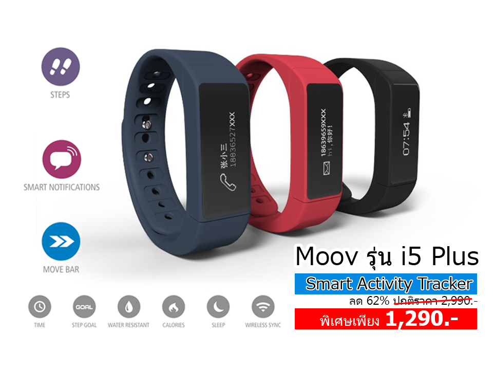 moov,moov i5 plus,smart watch, moov smart watch