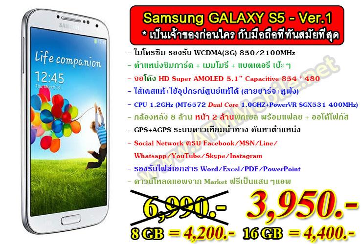 Samsung Galaxy S5,Samsung Galaxy SV,Samsung,Galaxy,S5,SV,Samsung S5,dual core,i9600,ซัมซุง,ราคามือถือ,ราคาซัมซุง,ราคา Samsung Galaxy S5,มือถือจีน,3G,เหมือนแท้,Android,Android 4.4,แอนดรอยด์,Flash 11.1,เมนูไทย,จอคาปา,capacitive,wifi,gps,มือถือจีนแดง,แอนดรอย,skype,facebook,whatsapp,line,instagram
