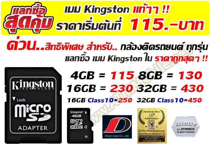 mem kingston, เมม kingston, เมม ราคาถูก, memory ราคาถูก