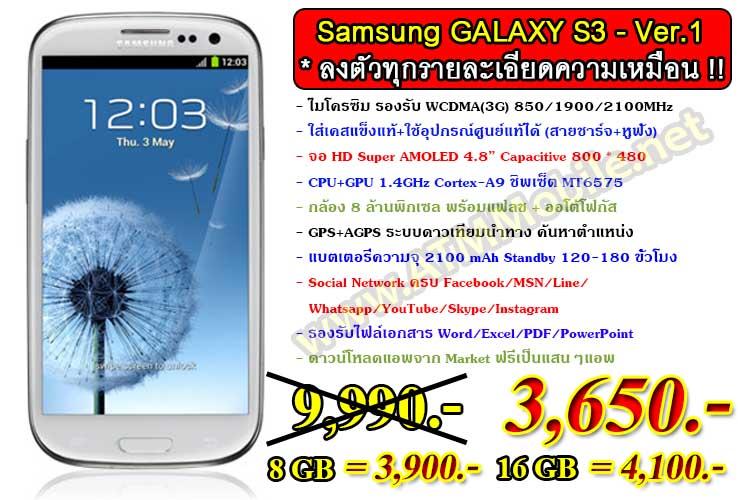 Samsung Galaxy S3,Samsung Galaxy SIII,Samsung,Galaxy,S3,SIII,Samsung S3,Samsung SIII,i9300,ซัมซุง,ราคามือถือ,ราคาซัมซุง,ราคา Samsung Galaxy S3,ราคา Samsung Galaxy SIII,มือถือจีน,3G,เหมือนแท้,Android,Android 4.0,แอนดรอยด์,Flash 11.1,เมนูภาษาไทย,เมนูไทย,จอคาปา,capacitive,wifi,gps,มือถือจีนแดง,แอนดรอย,skype,facebook,whatsapp,line,instagram