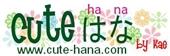 เข้าสู่เว็บCute-hana งาน handmade โครเชต์น่ารัก ๆ หลากหลายรูปแบบ
