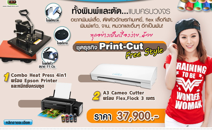 เครื่องพิมพ์ภาพลงวัสดุ