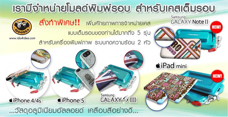 โมลด์พิมพ์ภาพเคสเต็มรอบ, เคสเต็มรอบ, โมลด์, โมลด์อลูมิเนียม, โมลด์ไอโฟน, iPhone, Samsung