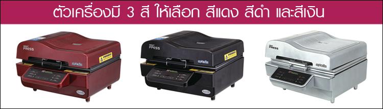 ชุดธุรกิจ Mini 3D Vacuum Machine,  เครื่องพิมพ์เคสระบบสุญญากาศ รุ่นมืออาชีพ, Mini 3D Vacuum Machine, Mini 3D, Vacuum Machine, ครื่องพิมพ์เคสไอโฟน, พิมพ์เคสไอโฟนเต็มรอบ, เครื่องพิมพ์เคสiPhone, เครื่องพิมพ์เคส, เครื่องปริ้นท์เคส, เครื่องพิมพ์ไอโฟน, ขายเครื่องพิมพ์เคส, เครื่อง3d vacuum, เครื่องพิมพ์เคส3d, เครื่องพิมพ์ภาพลงวัสดุ, พิมพ์ภาพลงเคส, เครื่องพิมพ์เสื้อ, เครื่องพิมพ์แก้ว, เครื่องสกรีนเสื้อ, เครื่องสกรีนแก้ว, เครื่องพิมพ์ภาพลงเคส, ขายส่งเครื่องพิมพ์เสื้อ, เครื่องสกรีนเคสมือถือ , ขายส่งเครื่องพิมพ์แก้ว, เคสมือถือ, เคสไอโฟน , เคสซัมซุง, เครื่องทำเสื้อ, เครื่องทำเคส, เครื่องพิมพ์แก้ว, เครื่องพิมพ์จาน