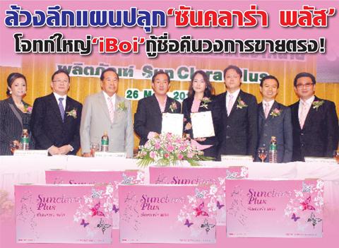www.nanaherbal.com/sunclara